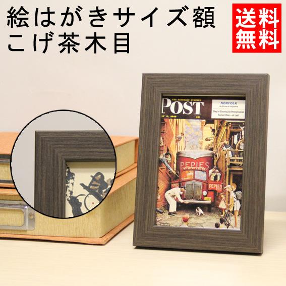 絵手紙、ポストカードにもオススメ!木枠付きの日本製フォトフレームです。額縁 額 絵葉書額 写真額 写真立て 絵はがきサイズ額 こげ茶木目 (100mm×148mm対応) 木製 額縁 フレーム
