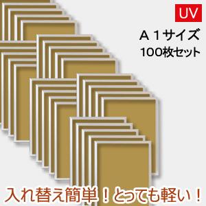 お得な100枚セット!ポスターフレーム A1 (594x841mm) アルミ製 シルバー UVカットペット板仕様