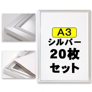 お得な20枚セット!【ポスターフレーム A3 (297x420mm) アルミ製 シルバー】【額縁 ポスター額縁 アルミフレーム】
