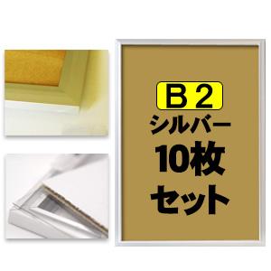 お得な10枚セット!【ポスターフレーム B2 (515x728mm) アルミ製 シルバー】【額縁 ポスター額縁 アルミフレーム】