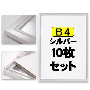 お得な10枚セット!【ポスターフレーム B4 (257x364mm) アルミ製 シルバー】【額縁 ポスター額縁 アルミフレーム】