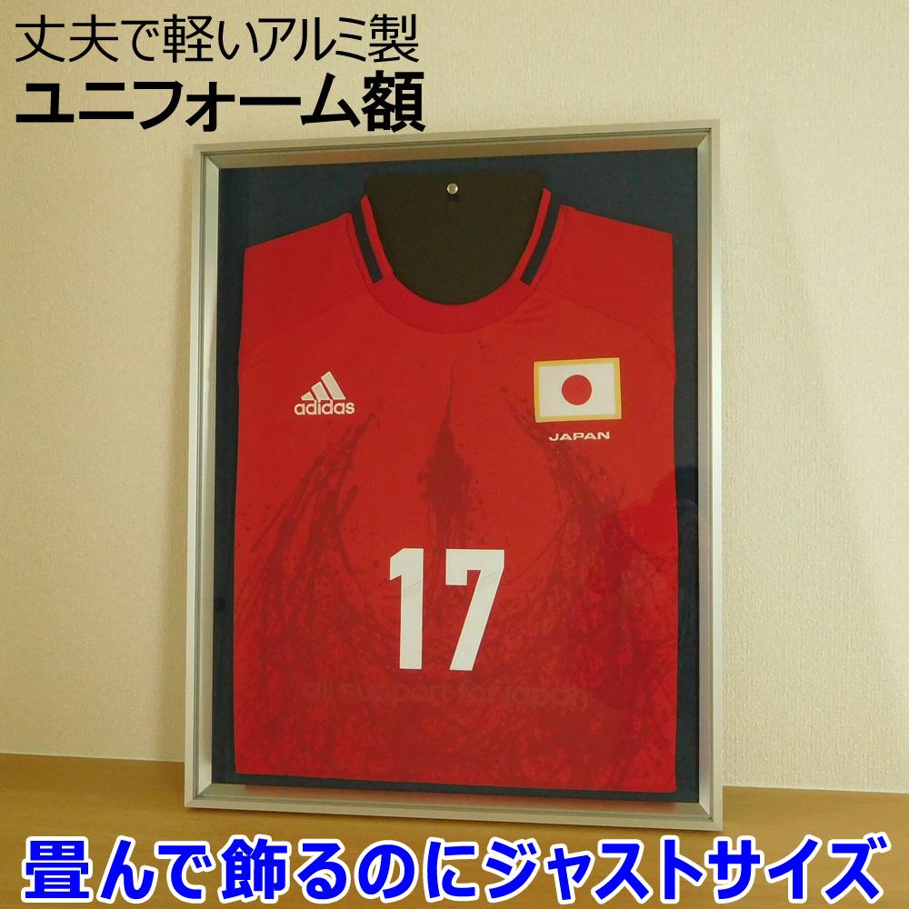 より軽くなって新登場 日本全国 送料無料 アルミ製フレーム コンパクトにユニフォームやTシャツを飾る 売店 額縁 ユニフォーム額 ユニフォーム額縁 額 W447×H568 アルミ製 M 中 サイズ シルバー