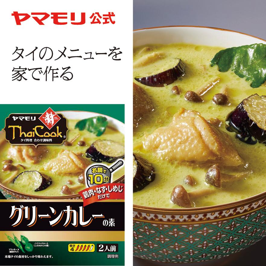 公式 ヤマモリ タイクック グリーンカレーの素 1個 入手困難 スパイスカレー レトルト食品 レトルト thai 常温保存 ヤマモリカレー パーティー 未使用 非常食 敬老の日