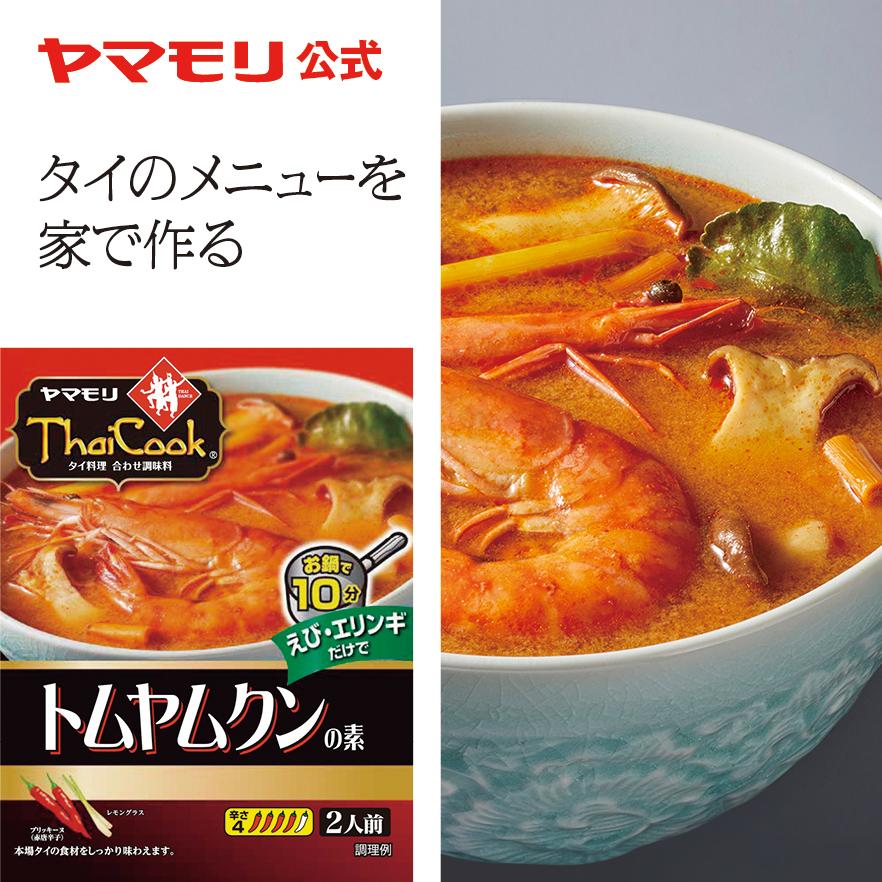 公式 セール特価 ヤマモリ タイクック セール開催中最短即日発送 トムヤムクンの素 1個 レトルト食品 非常食 thai 敬老の日 常温保存 レトルト パーティー