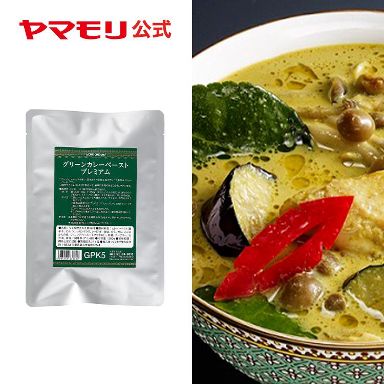 ヤマモリ公式の業務用商品です 即納 公式 業務用 グリーンカレーペーストプレミアム 評判 調味料 タイ料理 ヤマモリ 大容量