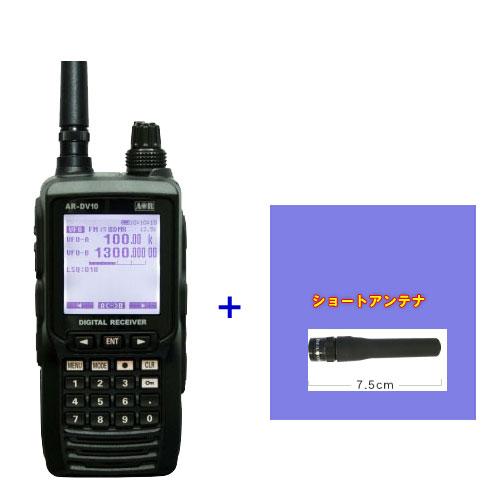 AOR(エーオーアール) AR-DV10  デジタルモードに対応したハンディ型広帯域受信機 ショートアンテナプレゼント