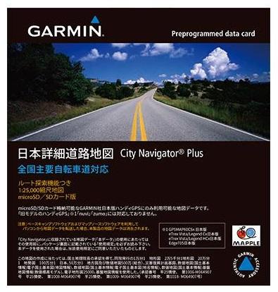 日本詳細道路地図 City Navigator Plus microSD版