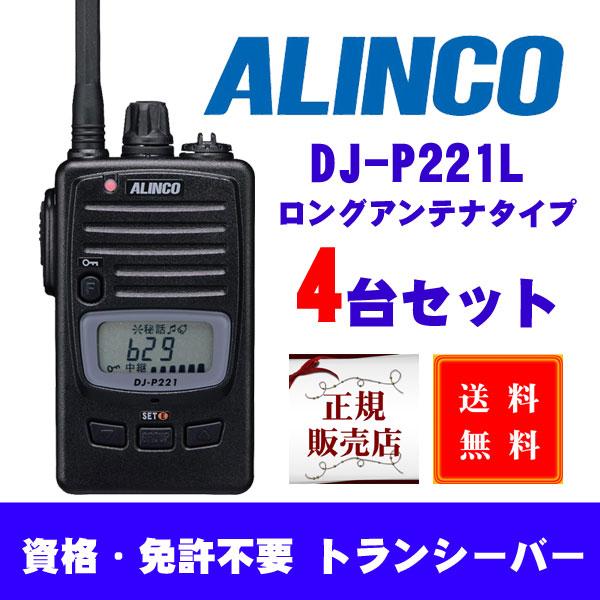 DJ-P221 (L) 4台セット ロングサイズアンテナ 特定小電力トランシーバー アルインコ(ALINCO)
