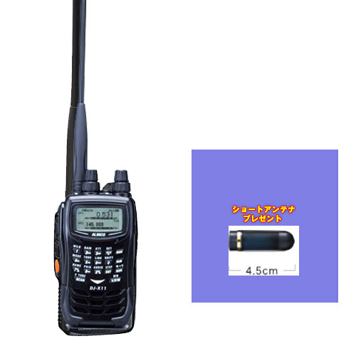 アルインコ(ALINCO) DJ-X11 広帯域受信機 ショートアンテナサービス中