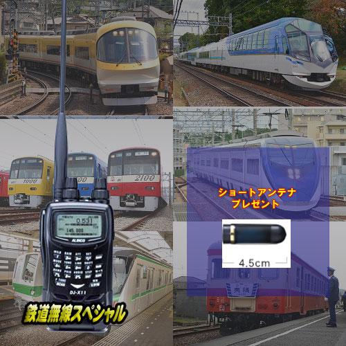 アルインコ(ALINCO) DJ-X11 広帯域受信機 鉄道無線スペシャルショートアンテナサービス中