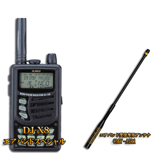 アルインコ(ALINCO) DJ-X8 広帯域受信機 +CMY-AIR1エアバンドスペシャルセット