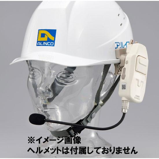 アルインコ(ALINCO) DJ-PHM10 特定小電力トランシーバー(免許不要)