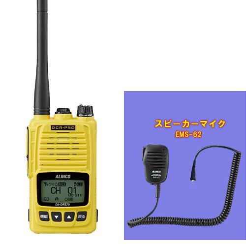 アルインコ(ALINCO) DJ-DPS70KA-YAイエローボディカラー(EBP-98 2200mAhバッテリー付属 薄型)  5W デジタル30ch (351MHz) ハンディトランシーバー  スピーカーマイクEMS-62 セット