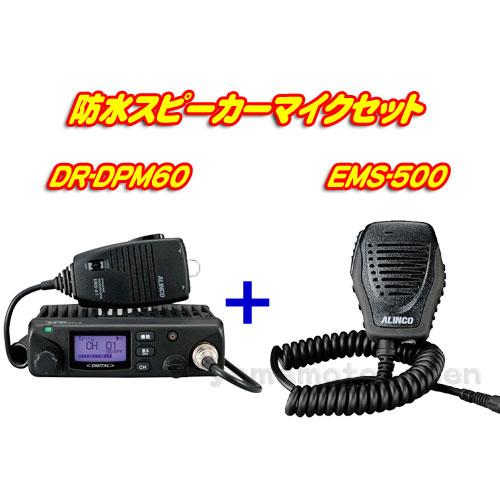 アルインコ(ALINCO) DR-DPM60 モービルタイプトランシーバー + EMS-500 防水スピーカーマイクセット