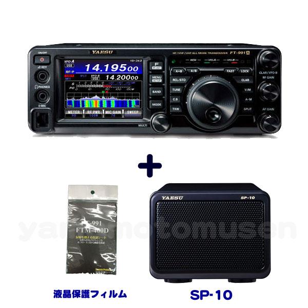 ヤエス(八重洲無線) FT-991AS (10W)+外部スピーカー SP-10+液晶保護フィルム SPS-400D セット