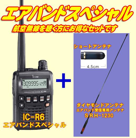 広帯域レシーバーICOM IC-R6 ブラック エアバンドスペシャルセット