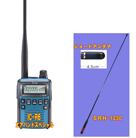 アイコム(ICOM) IC-R6メタリックブルーエアバンドスペシャルセット