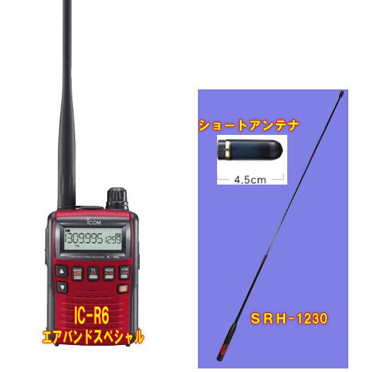 アイコム(ICOM) IC-R6メタリックレッドエアバンドスペシャルセット