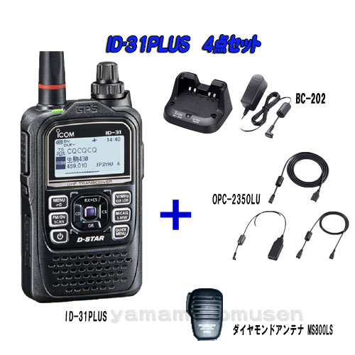アイコム(ICOM) ID-31PLUS シルバー 430MHz デジタルトランシーバー(GPSレシーバー内蔵) BC-202,OPC-2350LU,MS800LS 4点セット