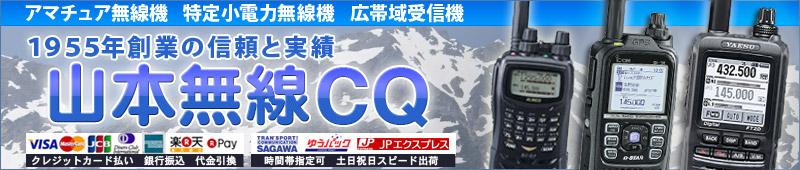 山本無線CQ:秋葉原山本無線では、いつも定番商品をお手ごろ価格にて販売中です!