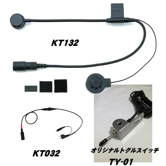 ケテル(KTEL) KT132 ジェットヘルメット専用 + KT032 + オリジナルトグルスイッチTY-01 セット