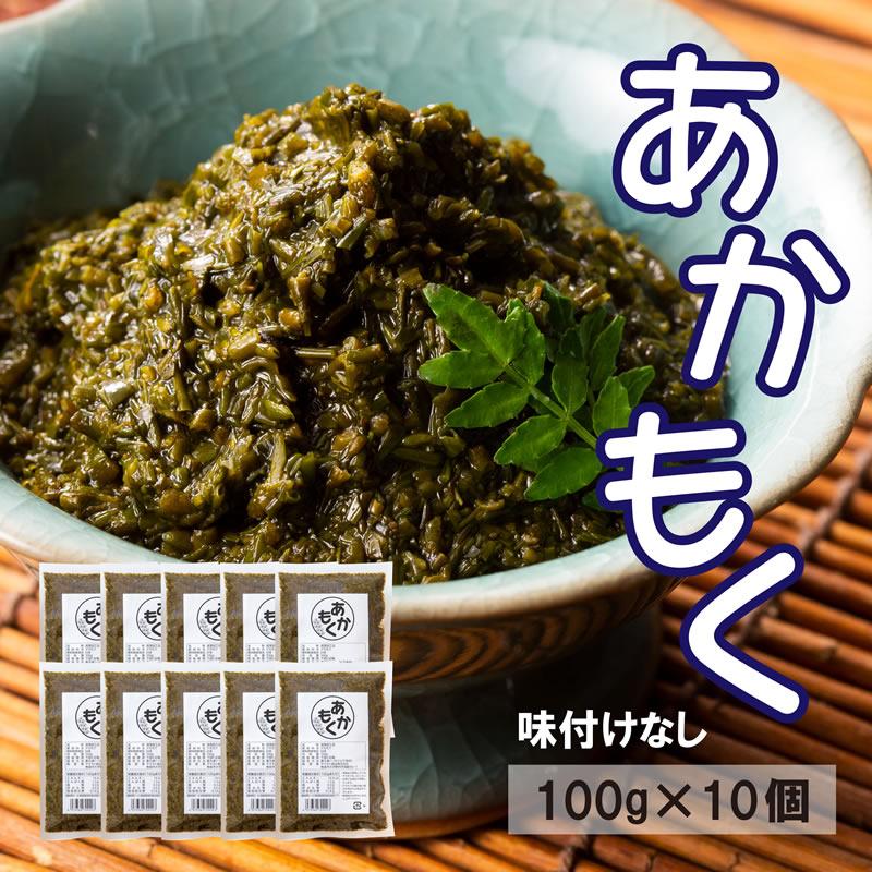 あかもく 100g×10個セット   ( ヤマモト食品  海藻 ぎばさ アカモク ギンバソウ ナガモ フコイダン スーパー海藻 スーパーフード )