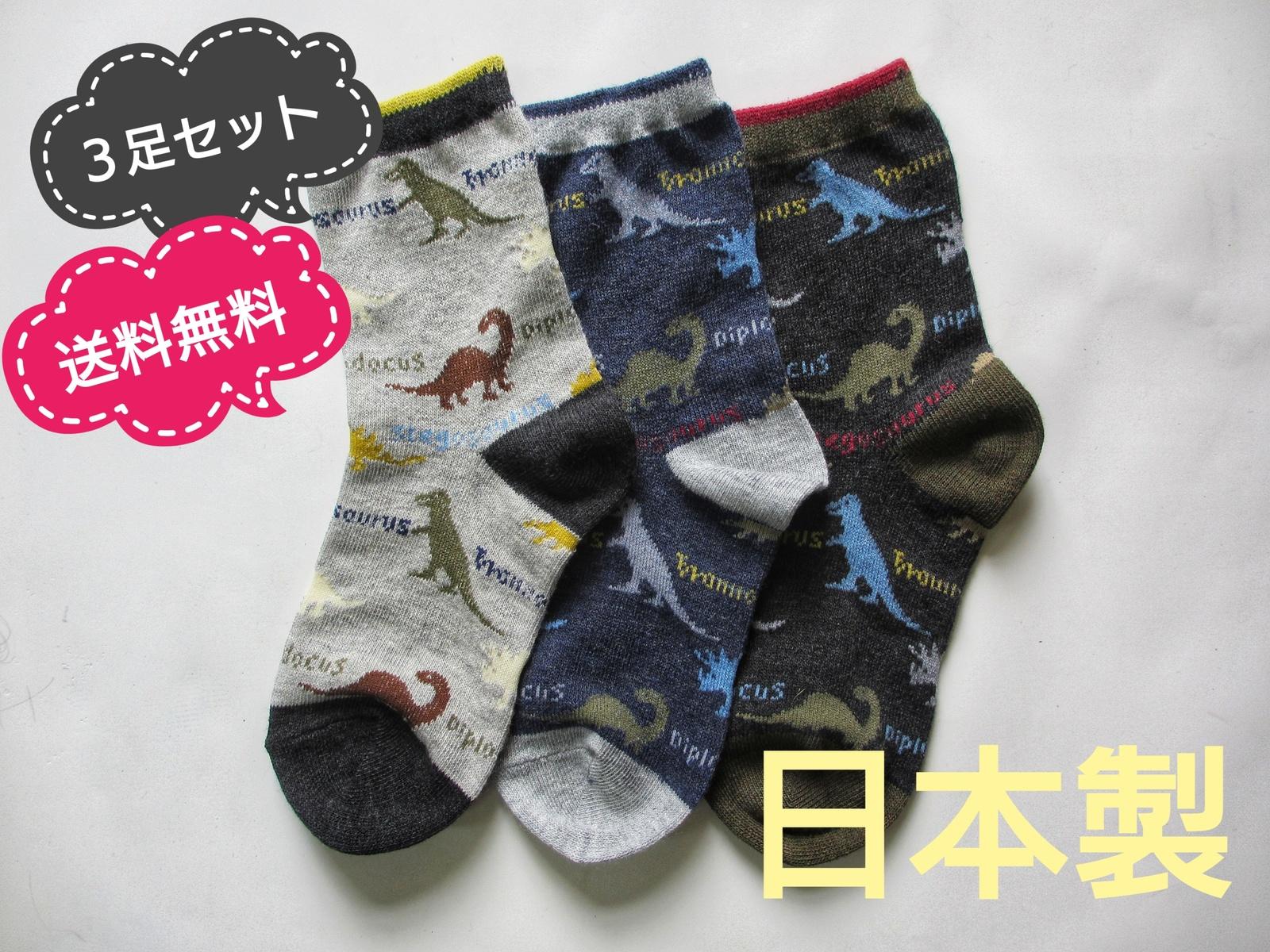 新作多数 ヤマモトソックス 日本製 3足セット 送料無料 子供 靴下 定価の67%OFF キッズ 恐竜柄クルーソックス13~15cm 19~22cm 13~15cm 恐竜柄クルーソックス 子供用靴下 16~18cm 男の子