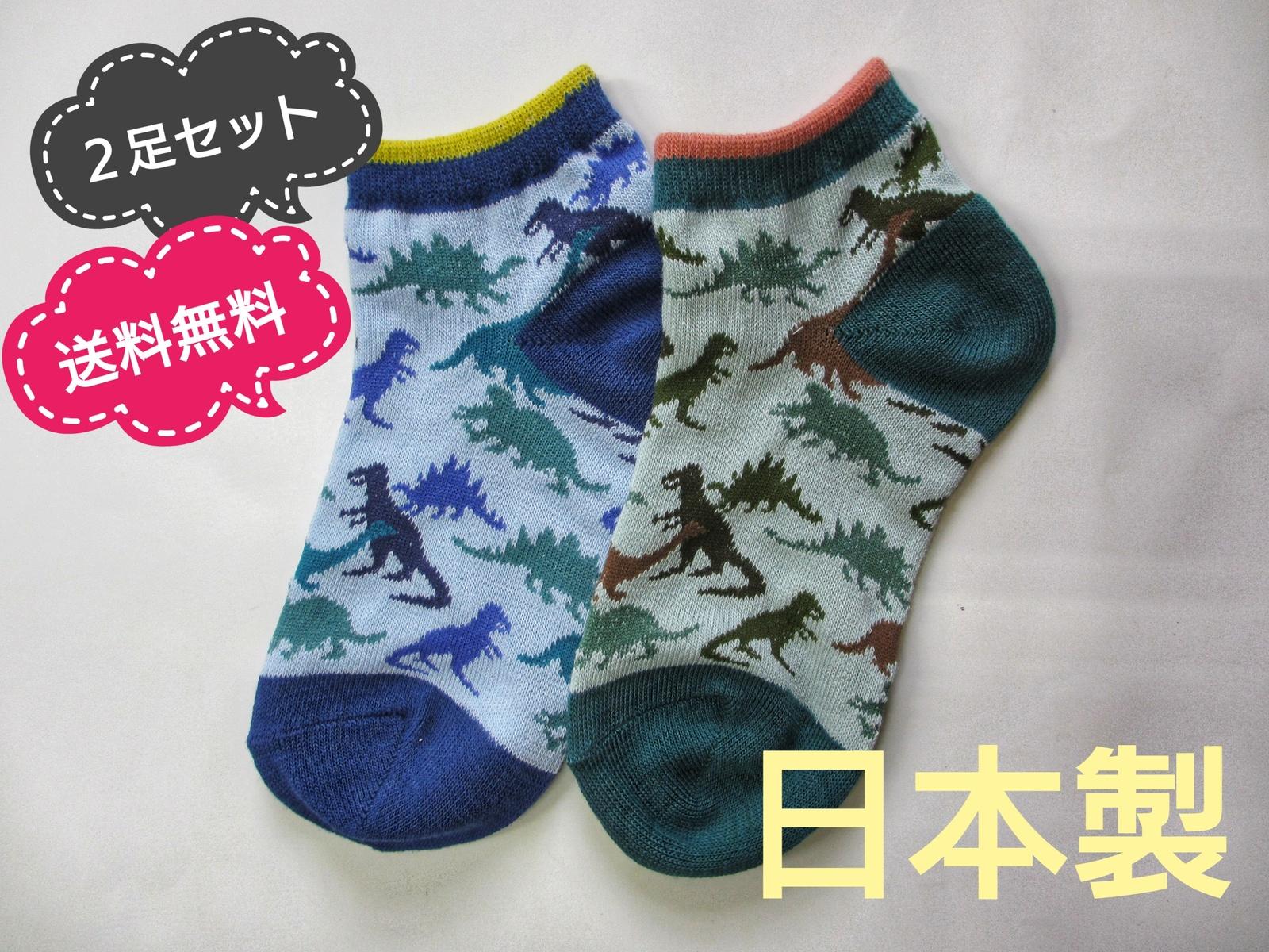 メーカー公式 ヤマモトソックス 日本製 2足セット 送料無料 子供 靴下 キッズ 恐竜柄スニーカーソックス16~18cm 16~18cm 子供用靴下 恐竜柄スニーカーソックス 19~22cm 男の子 メーカー直送