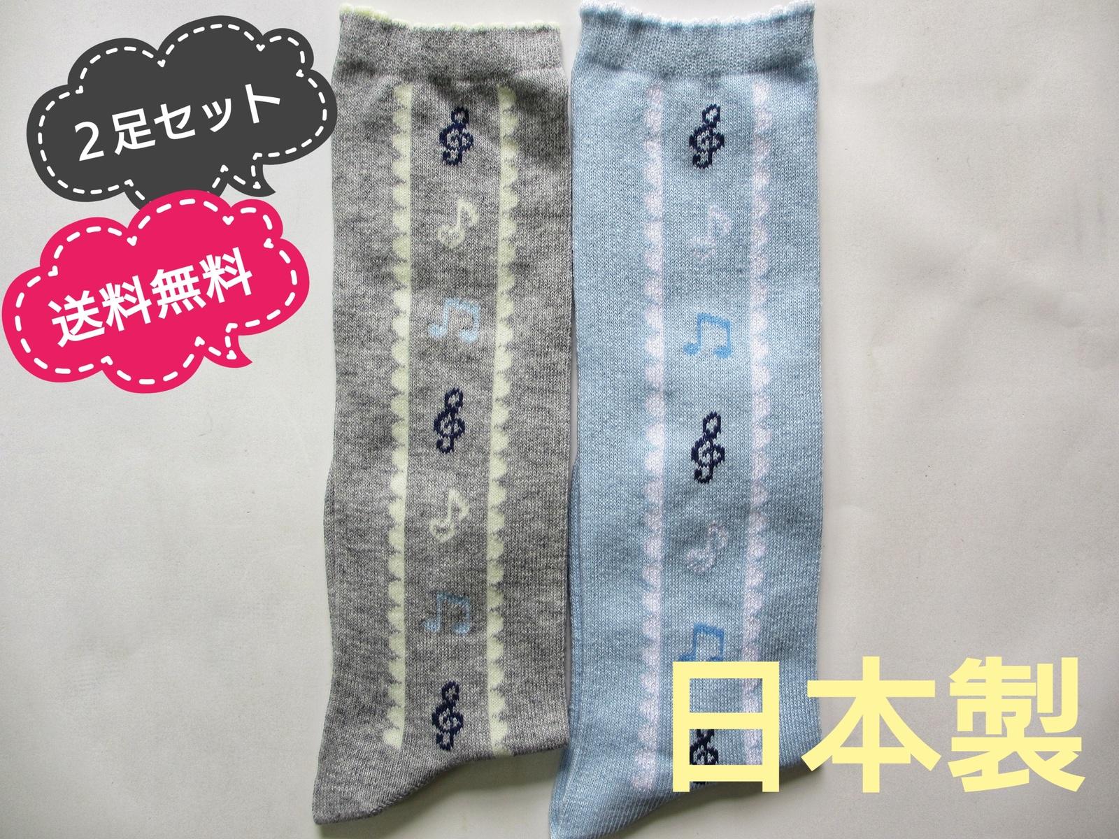 ヤマモトソックス 国内即発送 予約販売品 日本製 2足セット 送料無料 子供 靴下 19~22cm キッズ 子供用靴下 音符柄ラメ入りハイソックス16~18cm 女の子