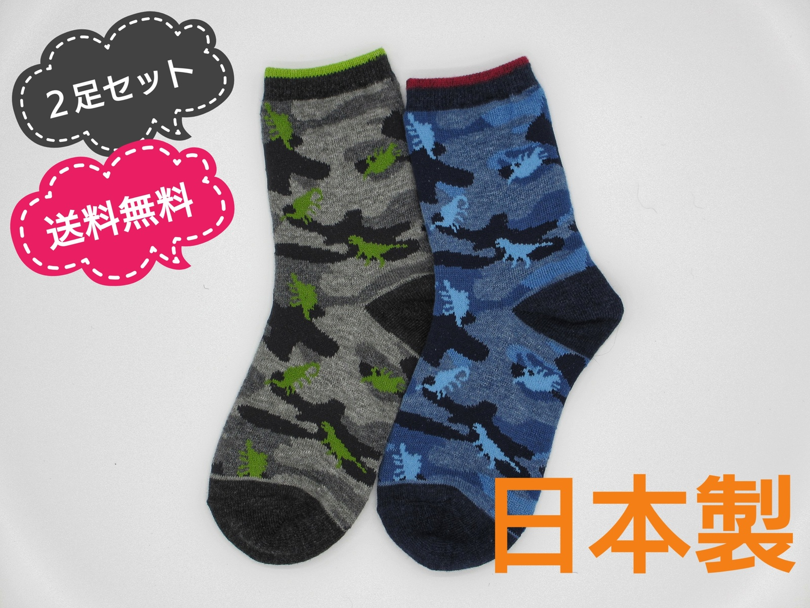 ヤマモトソックス 日本製 2足セット 送料無料 子供 靴下 キッズ 19~22cm バーゲンセール 男の子 子供用靴下 恐竜柄迷彩クルーソックス 恐竜柄迷彩クルーソックス16~18cm 16~18cm 低価格