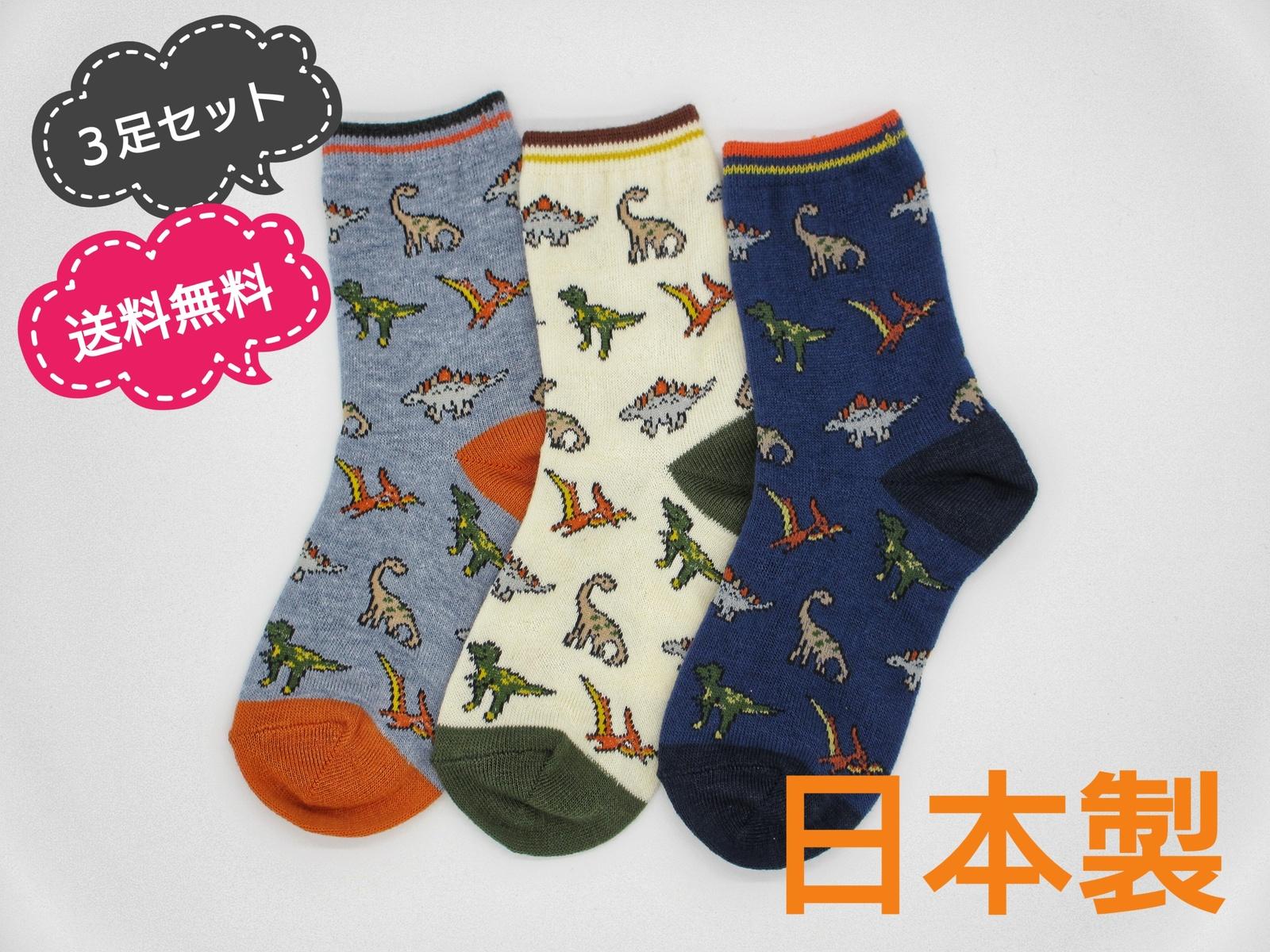 ヤマモトソックス 日本製 3足セット 送料無料 子供 靴下 キッズ 中古 男の子 16~18cm 安心の実績 高価 買取 強化中 子供用靴下 恐竜柄クルーソックス16~18cm 恐竜柄クルーソックス 19~22cm
