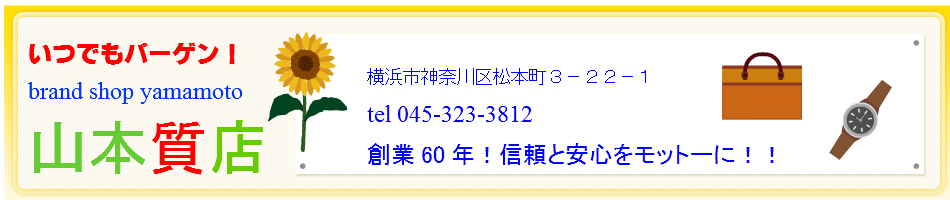 ブランドショップ山本:創業から60年,家族経営の質屋です。
