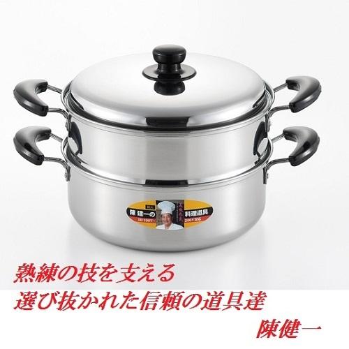 【送料無料】陳建一IH対応ステンレス二段蒸し器26cm(代引き不可)