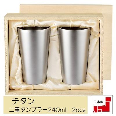 【送料無料】チタン 二重タンブラー 240㎖・ブラスト仕上げ 2pcセット(代引き不可商品)