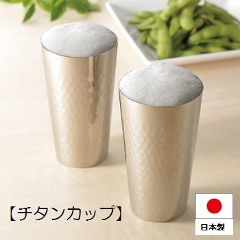 【送料無料】チタン 二重タンブラー 240㎖ 2pcセット(代引き不可商品)