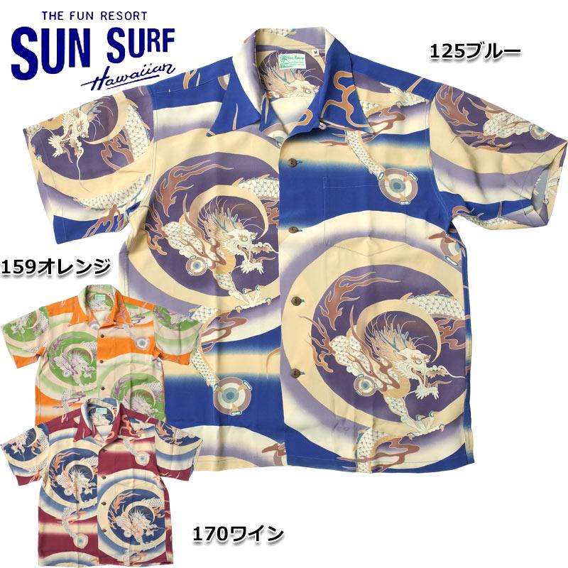 sale SUNSURF #SS37861 スペシャルエディション 半袖 アロハシャツ 『DRAGON AND FLASH OF LIGHTNING』 メンズ 全3色 M-XL