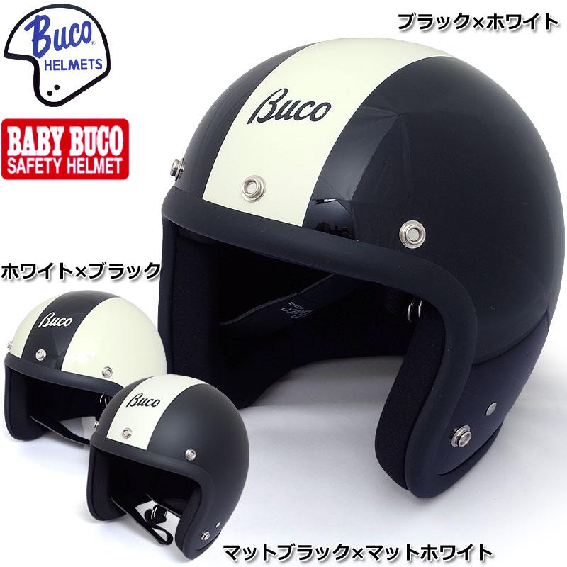 sale BUCO BABY BUCO レイト 60's スタイル センターストライプ モデル ジェットヘルメット 全3色 S/M-M/L