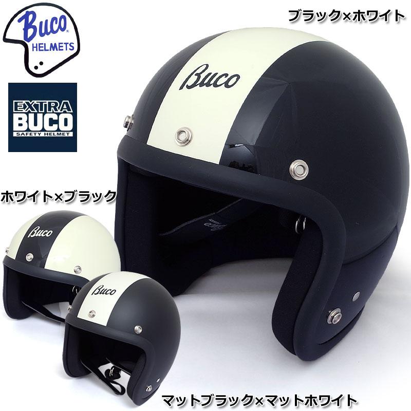 ノベルティープレゼント BUCO EXTRA BUCO 70's スタイル センターストライプ モデル ジェットヘルメット 全3色 L-XL