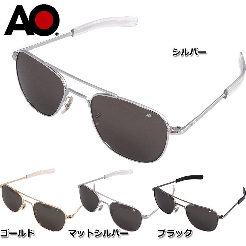 ノベルティープレゼント American Optical OP52 Original Pilot Sunglasses 52mm【マットシルバー】【ゴールド】【ブラック】【シルバー】 【送料無料・沖縄・離島除く】