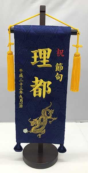 刺繍入り名前旗(玉竜)小