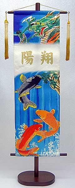 名前旗 吉祥 昇鯉天龍