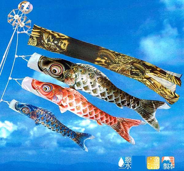 【鯉のぼり】1.5m天龍鯉 DX万能台セット【ベランダセット】