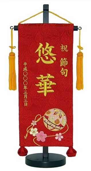 刺繍入り名前旗(お誂え)小