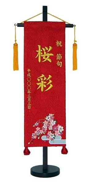 刺繍入り名前旗(お誂え)中