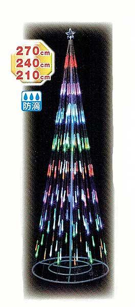 270cmダブルコーンツリースーパーマルチLED【電飾】