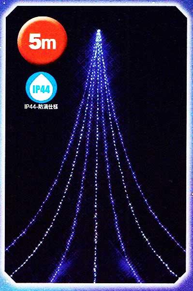 5mニューホワイトブルーLEDドレープライト【ナイアガラ】