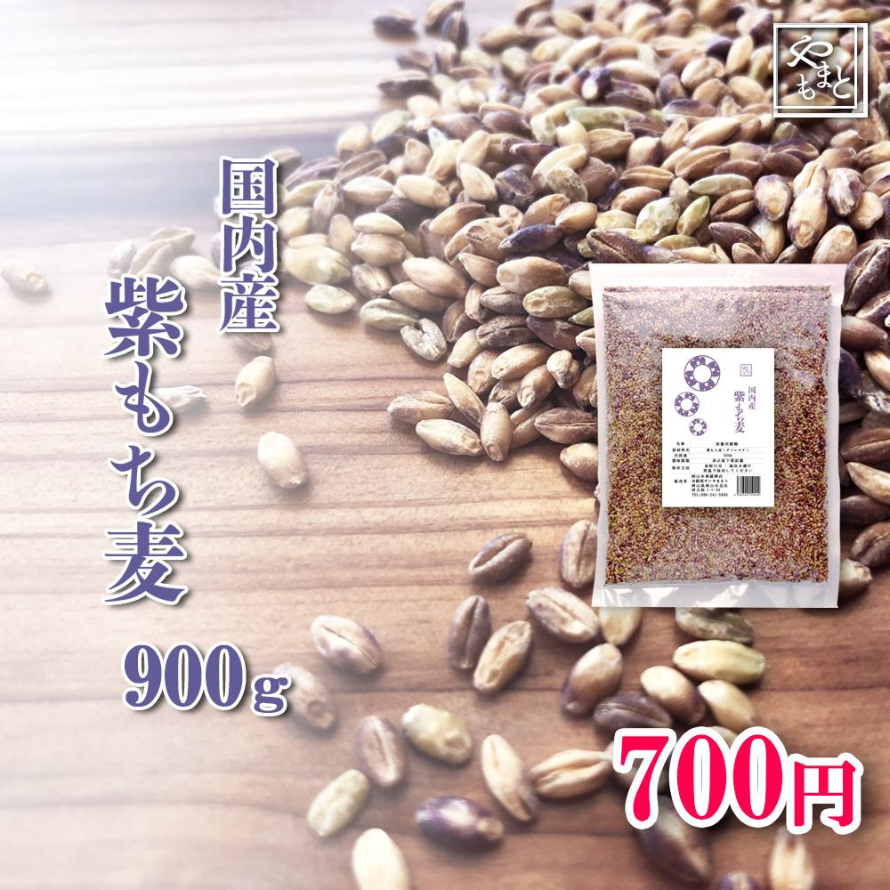 令和元年 新麦 国産 紫もち麦900g 送料無料 安い お試し おすすめ ポイント消化 ぽっきり ダイエット健康美容 雑穀 メール便