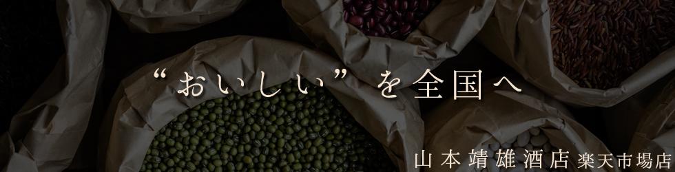 山本靖雄酒店 楽天市場店:創業51年 お酒&お米マイスター厳選のお米を全国の皆様へお届けします