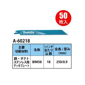日本最大のブランド A-60218:マキタショップヤマムラ京都 マトリックス2 鉄・ステンレス・ダクト・デッキプレート用(50入) 250mm (39キャンペーン エントリーでポイント5倍)マキタ バイメタル レシプロソーブレード-DIY・工具