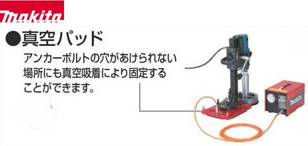 【正規店】 マキタ makita 真空パッド600 A-57168